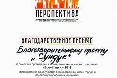 2019-9