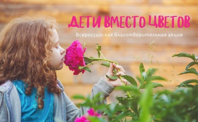 Thumbnail for - Дети вместо цветов